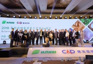 Ilim Group - international conference in Baoding, China